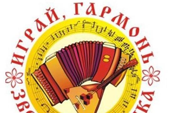 Гармонистов и частушечников приглашаем на онлайн-конкурс