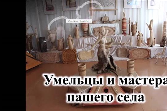 """Видеопрезентация """"Умельцы и мастера нашего села"""""""