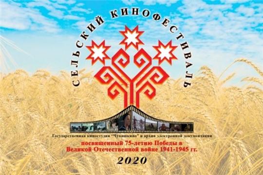 В Моргаушском районе состоится закрытие шестого сельского кинофестиваля