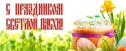 19 апреля - Пасха