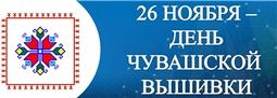 26 ноября - День чувашской вышивки