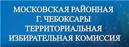 Московская районная г. Чебоксары территориальная избирательная комиссия