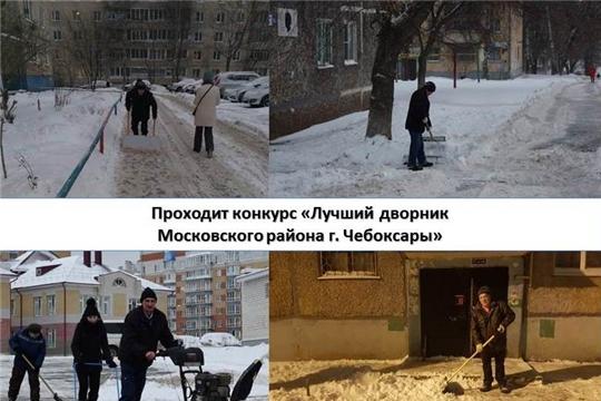 В Московском районе г. Чебоксары проходит конкурс «Лучший дворник района»