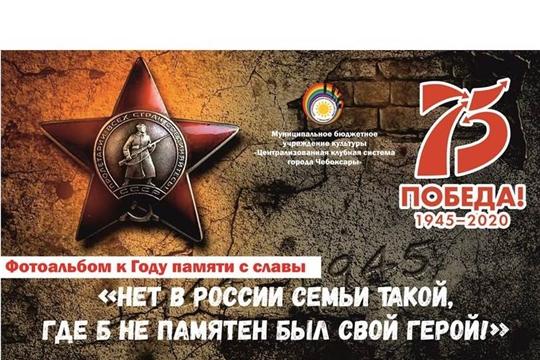 75-летие Великой Победы: примите участие в создании фотоальбома «Нет в России семьи такой, где б не памятен был свой герой!»