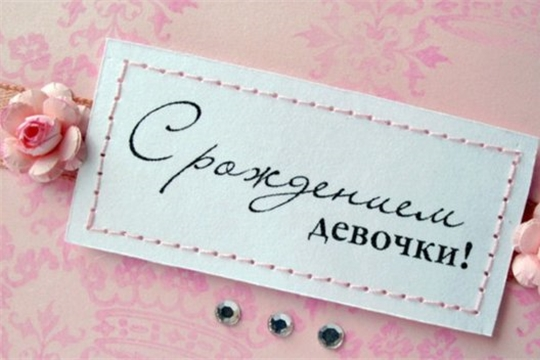 В отделе ЗАГС администрации Московского района г. Чебоксары зарегистрирована девочка по имени Мадонна