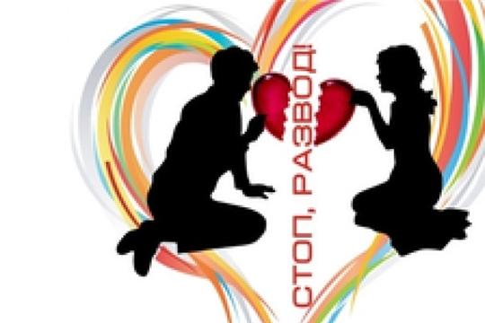 14 февраля в отделе ЗАГС администрации Московского района г. Чебоксары состоится акция «День без разводов»