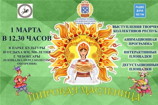 Одна из главных городских площадок – парк культуры и отдыха им. 500-летия г. Чебоксары – приглашает на масленичные гуляния