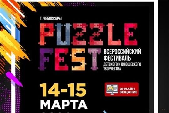 Во Дворце культуры «Салют» пройдет Всероссийский конкурс детского и юношеского творчества «Puzzle Fest»