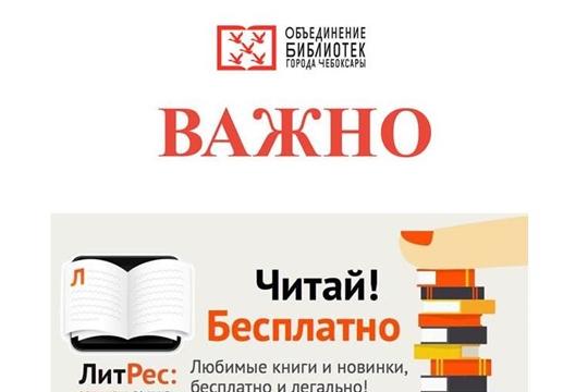 Чебоксарские библиотеки предлагают занять свой досуг чтением книг в бесплатном мобильном приложении