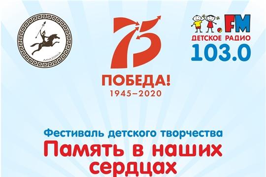 75 лет Победы: в Чебоксарах объявлен сбор заявок на фестиваль детского творчества «Память в наших сердцах»