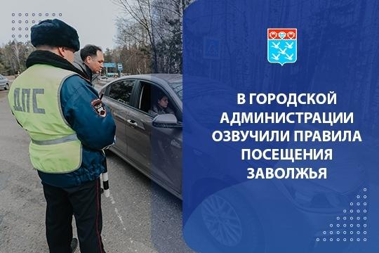 В городской администрации озвучили правила посещения Заволжья