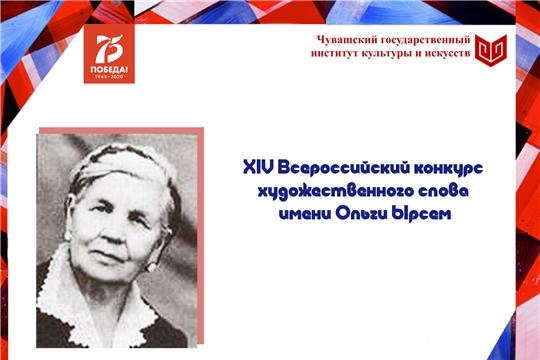 16 мая дистанционно состоится Всероссийский конкурс художественного слова имени Ольги Ырсем