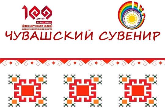 К 100-летию образования Чувашской автономной области объявлен онлайн-конкурс творческих работ «Чувашский сувенир»