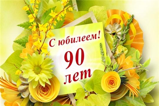 Ветерану отрасли пищевой промышленности Любови Парамоновой исполнилось 90 лет