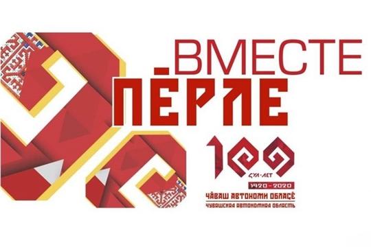 Стартовал онлайн-конкурс детских рисунков и фотографий с изображением чувашского костюма «Перле – Вместе»