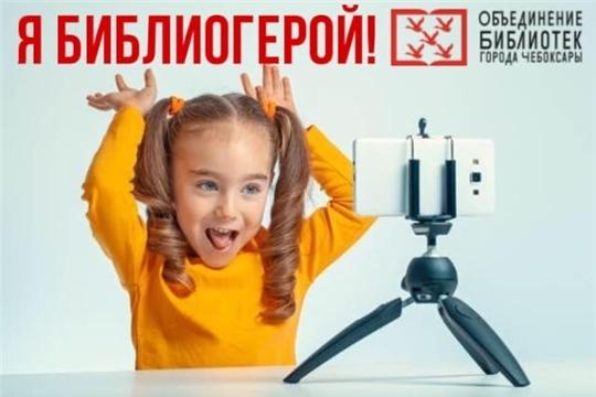 Международный день защиты детей: чебоксарские библиотеки приглашают поддержать онлайн-акцию #ябиблиогерой