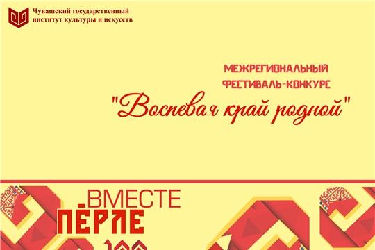 К 100-летию образования Чувашской автономной области объявлен фестиваль-конкурс «Воспевая край родной»
