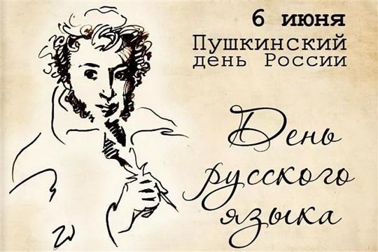 6 июня – Пушкинский день и День русского языка