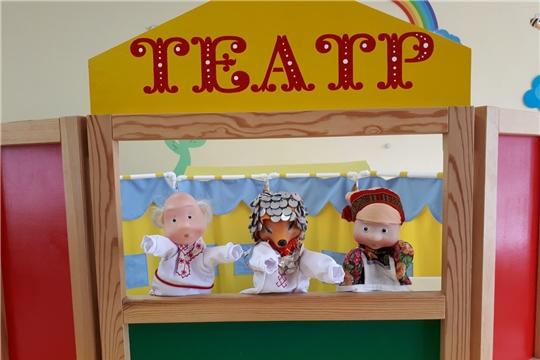 С премьеры русских и чувашских сказок стартовал театральный онлайн-калейдоскоп в детском саду