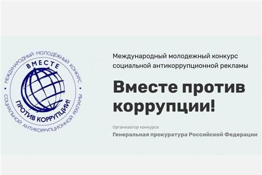 Идет прием заявок на международный молодежный конкурс «Вместе против коррупции»