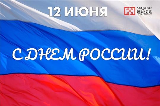 Чебоксарские библиотеки в День России предлагают посетить онлайн-мероприятия