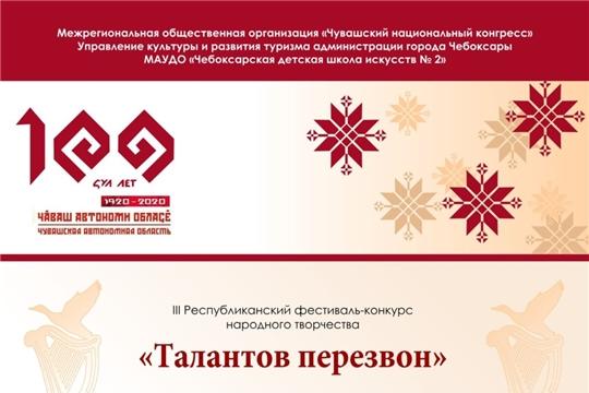В Чебоксарах подведены итоги республиканского фестиваля-конкурса народного творчества «Талантов перезвон»