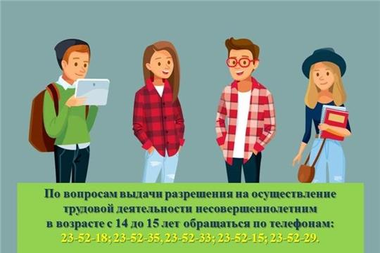 Выдано 50 разрешений на осуществление трудовой деятельности несовершеннолетним