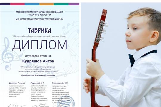 Новый блестящий успех юного гитариста Чебоксарской детской музыкальной школы № 3 Антона Кудряшова