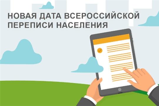 Всероссийская перепись населения перенесена на апрель 2021 года