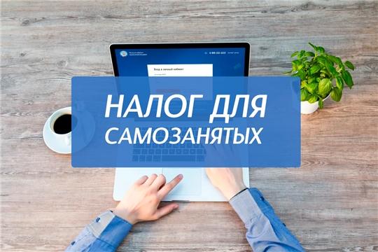 Введен специальный налоговый режим для самозанятых граждан