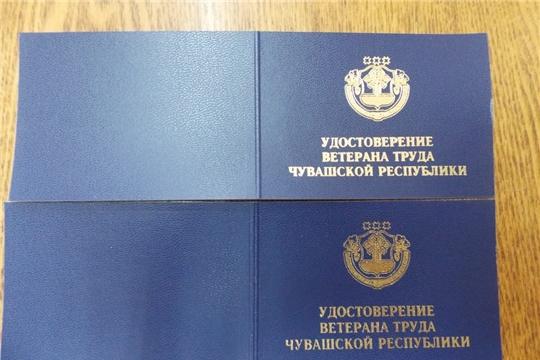 Еще 246 жителям присвоено звание «Ветеран труда Чувашской Республики»
