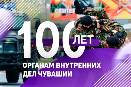 Руководство города Чебоксары поздравляет со 100-летием образования органов внутренних дел Чувашии