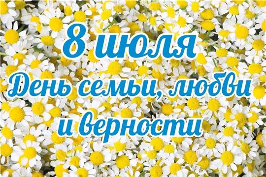 Чебоксарские библиотеки подготовили онлайн-программу ко Дню семьи, любви и верности