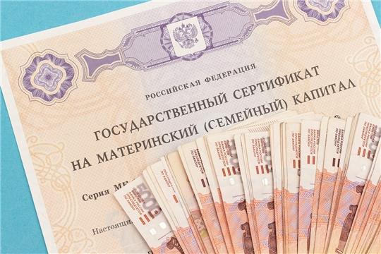 552 чебоксарские семьи получили выплаты из материнского капитала