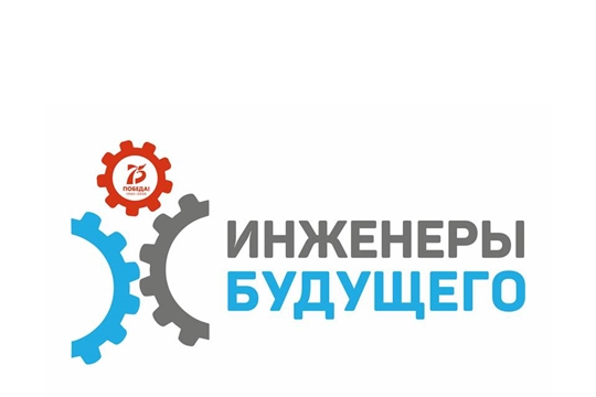 Заводчане принимают участие в Международном молодежном промышленном форуме «Инженеры будущего»