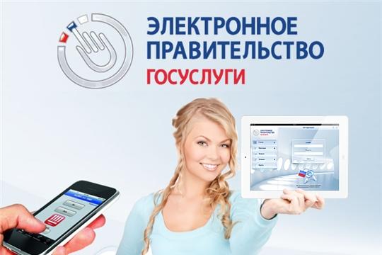 Получать услуги в электронном виде – безопасно и удобно