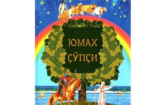 В рамках празднования 100-летия образования Чувашской автономной области готовят онлайн-каталог «Юмах çӳпçи»
