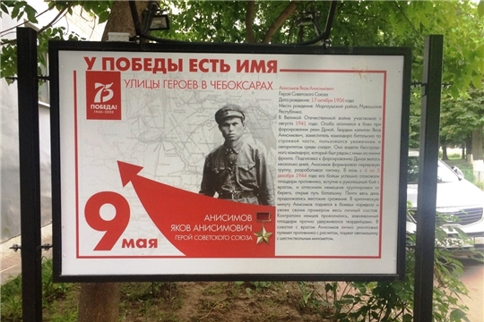 Год памяти и славы: Герой Советского Союза Яков Анисимович Анисимов