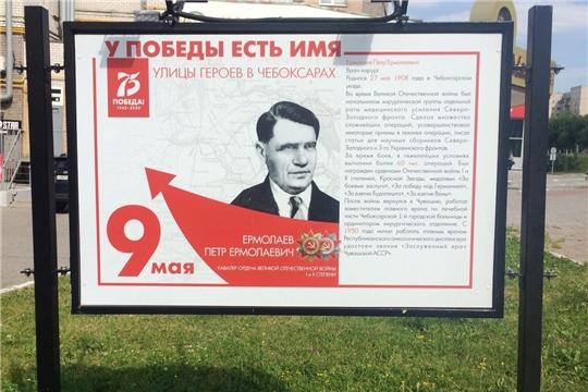 «Улицы героев в Чебоксарах»: Петр Ермолаев в военное время выполнил более 60 тысяч операций