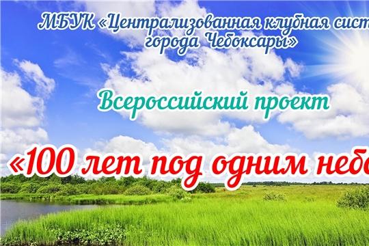 Работники культуры г. Чебоксары приглашают принять участие в видеопроекте «100 лет под одним небом»