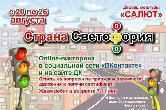 Завершается онлайн-викторина на знание правил дорожного движения