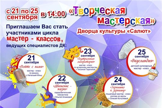 Дворец культуры «Салют» подготовил дистанционные мастер-классы