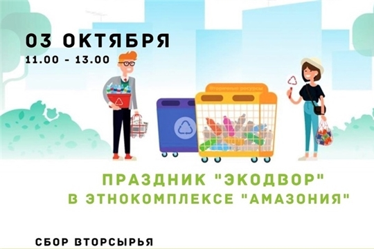 Всероссийский проект «ЭкоДвор» приглашает в этнокомплекс «Амазония» на экологический праздник