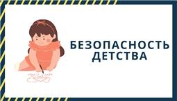 Всероссийская акция «Безопасность детства-2020»