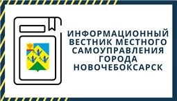 Информационный вестник местного самоуправления города Новочебоксарск