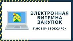 Витрина города Новочебоксарск
