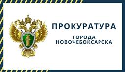 Прокуратура города Новочебоксарск