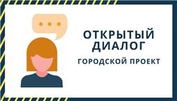 "Проект ""Открытый диалог"""