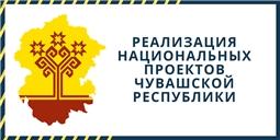 «Реализация национальных проектов в Чувашской Республике»
