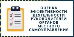 Анкетирование: Оценка эффективности деятельности руководителей органов местного самоуправления